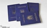 Гражданин РФ за взятку хотел получить украинский паспорт - СБУ