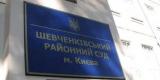 Меру пресечения Гужве изберут в Шевченковском райсуде Киева