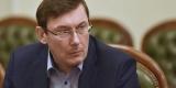 Луценко рассказал, куда направят конфискованные 22 миллиарда гривен