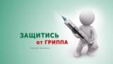 У Феодосії стартувала вакцинація від грипу