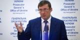 Луценко: Украина передала Италии разработчика масштабных схем по отмыванию денег
